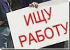 Невероятно, но факт. Безработных в Украине меньше, чем в ЕС