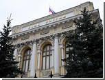 Центробанк прекратил стресс-тесты российских банков