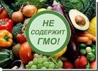 Минэкономики хочет убрать с продуктов маркировку «Без ГМО»