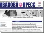 Ивановских журналистов задержали за публикацию компромата