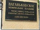 На Ваганьковском кладбище задержали двух сатанистов