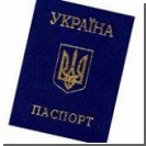 Депутат сжег свой паспорт из-за Бандеры