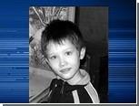 В Чите нашли тело пропавшего ребенка