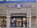 В Санкт-Петербурге ограбили почтовое отделение
