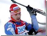 Российский биатлонист потерял лидерство в общем зачете Кубка мира