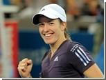 Жюстин Энен выиграла первый матч после возвращения на корт