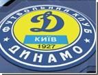 «Динамо» вышло в четвертьфинал Кубка Содружества