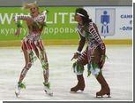 Австралийские аборигены обвинили российских фигуристов в плагиате