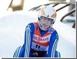 Российская саночница впервые за 30 лет выиграла чемпионат Европы