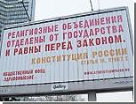 Московским чиновникам напомнили об отделении церкви от государства  / Билборды с цитатами из Конституции вывешены на улицах столицы