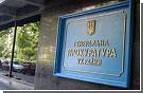 В ГПУ уверяют, что над Луценко никто не издевался