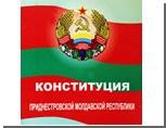 Проект закона о внесении изменений и дополнений в Конституцию ПМР вынесен на всенародное обсуждение
