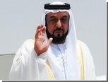 Президент ОАЭ сломал руку