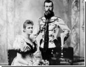 Дело об убийстве царской семьи закрыто