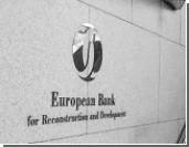 Британцы начали расследование против четырех россиян из ЕБРР