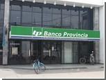 Грабители отметили Новый год взломом банка в Буэнос-Айресе