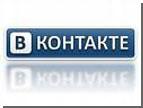 На пользователя «ВКонтакте» завели дело за закачку музыки
