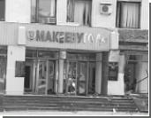 Жителей Украины шантажируют угрозой взрывов