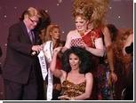 В Нью-Джерси выбрали королеву красоты среди трансвеститов