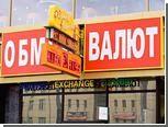 ЦБ насчитал в Москве 125 незаконных обменников