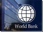 Всемирный банк заметил, что украинская экономика восстанавливается, но медленно