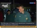 """Оперативники назвали """"специализацию"""" убитого в Ставрополе """"авторитета"""""""