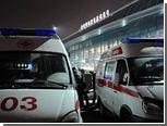 """В деле о теракте в """"Домодедово"""" появилась четвертая статья"""