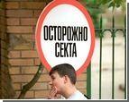 Внимание. Секта «Город света» вербует юных киевлян в клубе «Sky Hall»