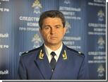 """Следственный комитет объявил о раскрытии теракта в """"Домодедово"""""""