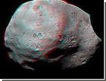 Марсианскую луну сфотографировали в 3D