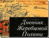 Автор детского дневника о войне в Чечне попросила убежища в Финляндии / Писательнице угрожали неизвестные лица и требовали прекратить писать о Чечне