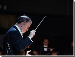 Гергиева назначили дирижером молодежного оркестра Карнеги-холла
