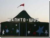 """В Челябинске покажут """"Шапито-шоу"""""""