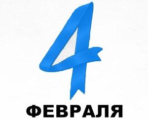 На проведение митинга 4 февраля собрано больше миллиона рублей