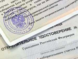 В Челябинской области начали выдавать открепительные для участия в выборах Президента