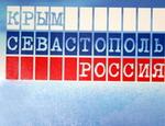 Наливайченко: Конституцию Крыма 1992 года вернуть невозможно