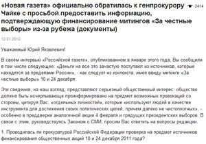 """Пресса требует от Юрия Чайки доказательств """"проплаченности"""" митингов / """"Новую газету"""" интересует, проводила ли генпрокуратура соответствующую проверку"""