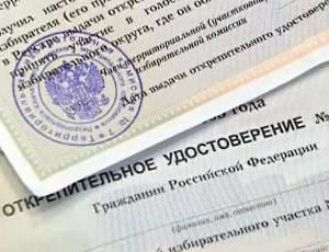 Педагогов Петербурга вынуждают брать открепительные для выборов 4 марта  / Такая информация появилась в интернете, ее правдивость будут проверять