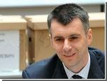 Прохоров опубликовал предвыборную программу