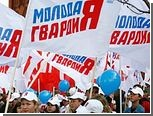"""Молодая Гвардия"" объяснила участие в программах Госдепа США"