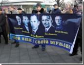 В Одессе украинские националисты отметили день рождения Бандеры