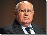"""Горбачев призвал к референдуму за отмену """"самодержавия"""""""