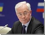 Азаров: Украина имеет запас срочности, чтобы выдержать высокую цену на российский газ
