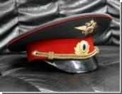 Генерал МВД уходит в отставку после коррупционного скандала