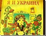 Крымский историк: Украина создается диаспорами за деньги русских и татар