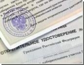Избирком Ямала выдал более шести сотен открепительных удостоверений