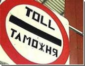 В Приднестровье упразднили 100-процентную пошлину на импорт молдавских товаров / Тирасполь ожидает от Кишинева ответных мер по укреплению доверия