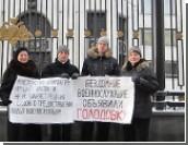 """В Москве военные объявили бессрочную голодовку, требуя обещанных квартир  / """"Бездомная семья ждет, а представители власти ничего не делают"""""""
