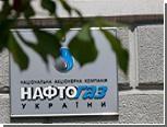 """""""Нафтогаз"""" напомнил """"Газпрому"""", что еще в мае предупреждал об уменьшении объемов закупок природного газа"""