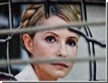 Опубликованы снимки новой камеры Тимошенко с евроремонтом